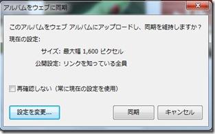 全画面キャプチャ 20110411 140745.bmp