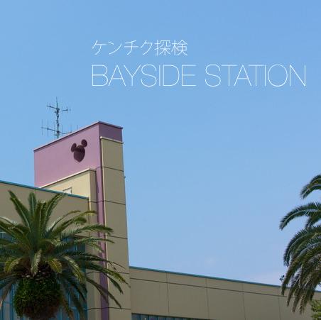 bayside_03