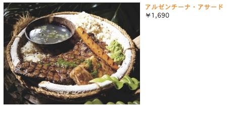 ディスカバリー レストラIMG 0209 JPGン®|レストラン|USJ 10
