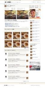 食べる舞浜 イメージ画像